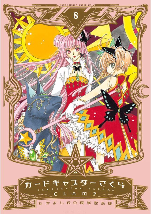Nouvelle édition de Card Captor Sakura en 9 volumes - Page 5 Vol8_couv_zpsdkhdh0nd