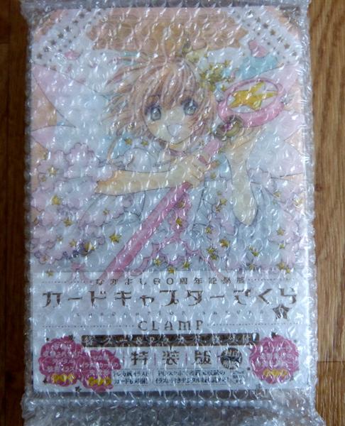 Nouvelle édition de Card Captor Sakura en 9 volumes - Page 6 P1150685_zpsp2s79s1a