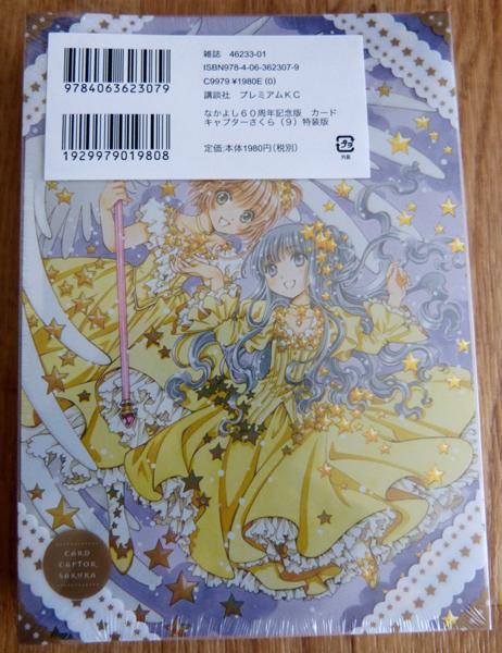 Nouvelle édition de Card Captor Sakura en 9 volumes - Page 6 P1150686_zpsp48wkfcu