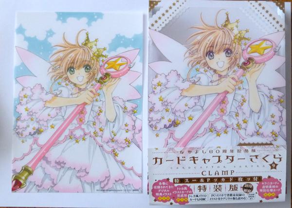Nouvelle édition de Card Captor Sakura en 9 volumes - Page 6 P1150692_zpsnvk01ejh