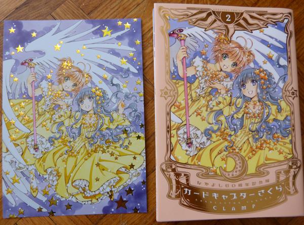 Nouvelle édition de Card Captor Sakura en 9 volumes - Page 6 P1150694_zpsml9livm0