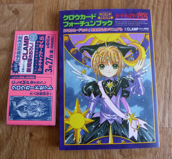 Vos goodies Card Captor Sakura P1150695_zpseijml5ov