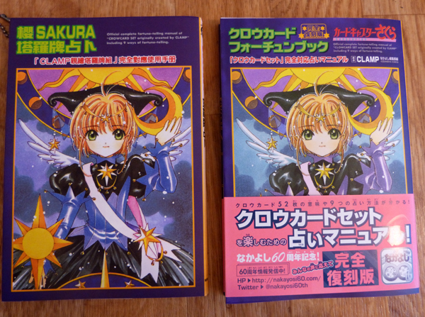 Vos goodies Card Captor Sakura P1150715_zpscsx3glvr