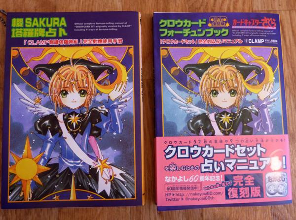 Vos goodies Card Captor Sakura P1150715_zpscsx3glvr