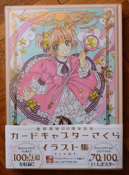 Les artbooks de CCS P1380461_zpsob5cn5ap