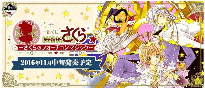 Vos goodies Card Captor Sakura - Page 3 Sakura_fortune_magic_lottery_banner_zps0e5pedpj