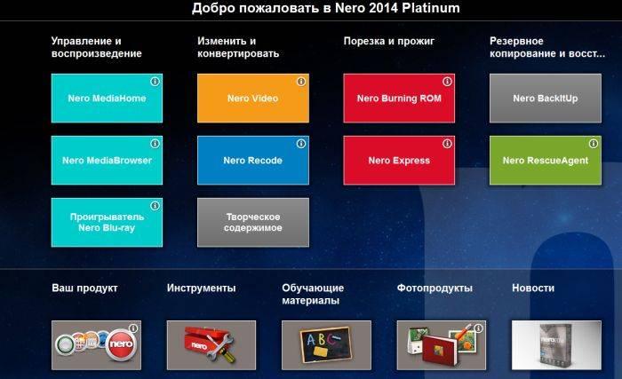 Компьютерное программное обеспечение - Страница 3 Nero2014_zps49e45320