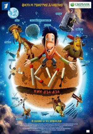 Искусство Анимации (ваши любимые мультфильмы) Kin-dza-dza-dza_zps7b471ac5