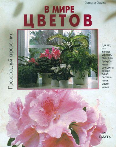 Мир цветов, растений, деревьев - Страница 3 Vmirecvetov_zps7da97797