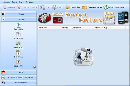 Компьютерное программное обеспечение - Страница 2 FormatFactory1_zps1816a90b