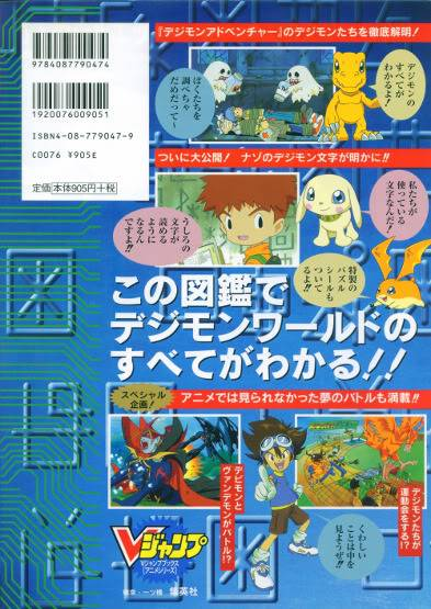 Enciclopédia Oficial I: Digimon Adventure Scan_enciclopediaI02_zps42df3a8c