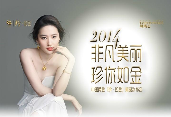 China Gold - Page 2 20140901182235_zps1839b5bd