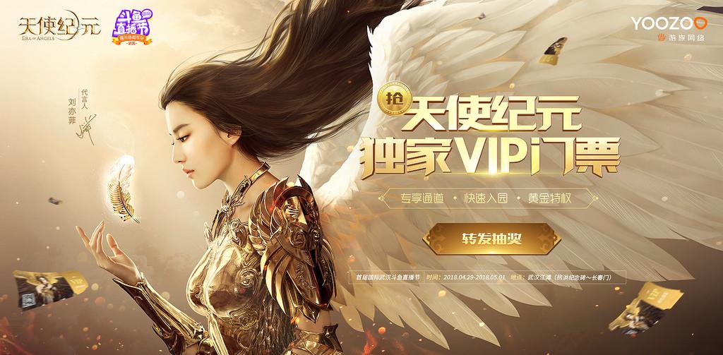 Era of Angels Ads 26627840497_6eb897a75d_b_zpsqewl05ef