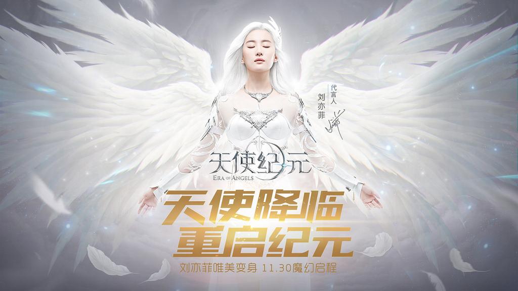 Era of Angels Ads 38563447912_f7a80cedd8_b_zpstkdlbqnx