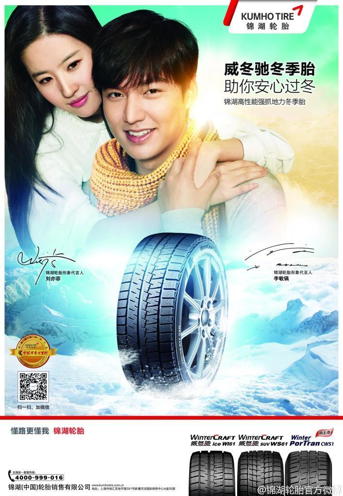 ถ่ายโฆษณา Kumho Tire - Page 4 79b6adb1gw1epvuf8hi8ij219o1u5h8k_zpsuskjwvl4