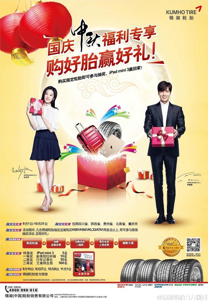 ถ่ายโฆษณา Kumho Tire - Page 6 79b6adb1gw1evrwn4s8iij21a61un7lz_zpsipmsnxxg