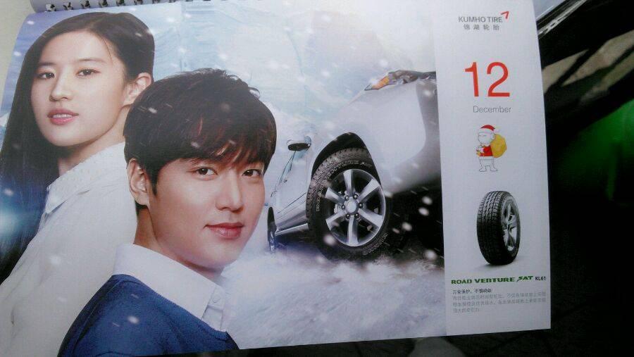 ปฏิทินปี 2015 บริษัท Kumho Tire (จีน) Kmt12_zps48624f90