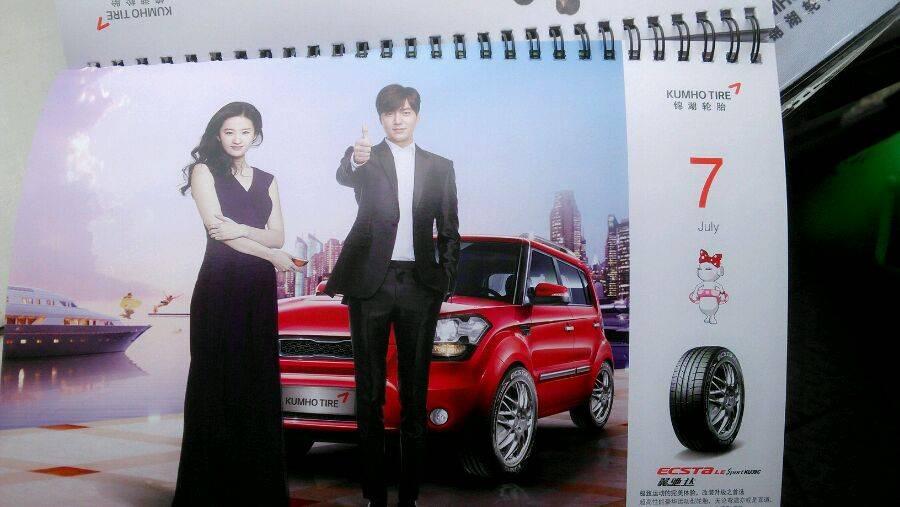 ปฏิทินปี 2015 บริษัท Kumho Tire (จีน) Kmt7_zpsb39688d3