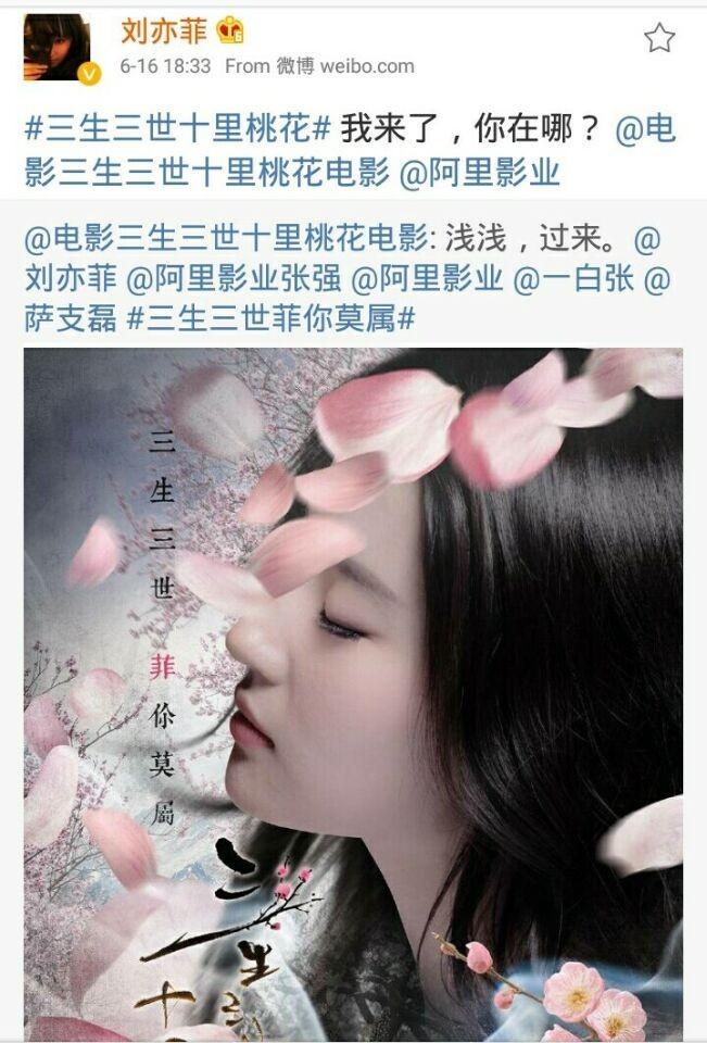 Yifei's Sina พ.ค.- ส.ค. 2558 - Page 2 Sina16062015.2_zpsmcmvtvap