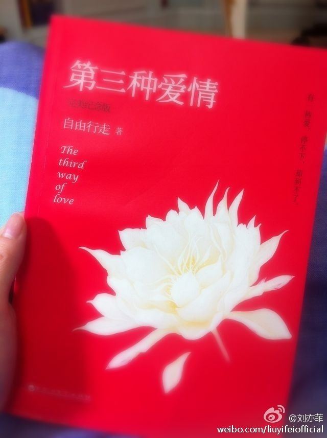 Yifei's Sina พ.ค.- ส.ค. 2557 - Page 2 Sina210720141_zpsa25864dd