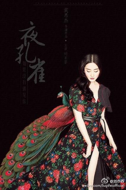 Yifei's Sina ม.ค.-เม.ย. 2558 - Page 2 Sina26032015.1_zpsc2wnby3r