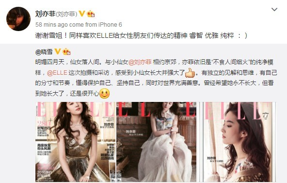 Yifei's Sina ม.ค.-เม.ย. 2559 Unnamed%20QQ%20Screenshot20160401161826_zpsloi0rlco