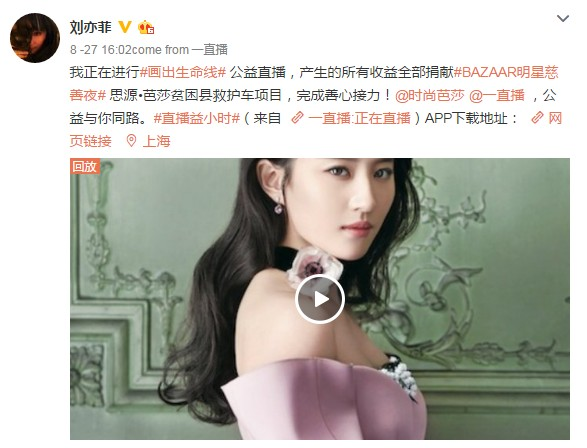 Yifei's Sina พ.ค.- ส.ค. 2559 - Page 2 Unnamed%20QQ%20Screenshot20160828163908_zpsbxflunht