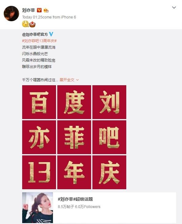 Yifei's Sina ก.ย.- ธ.ค. 2559 - Page 2 Sina30112016.1_zpskzepnyyz
