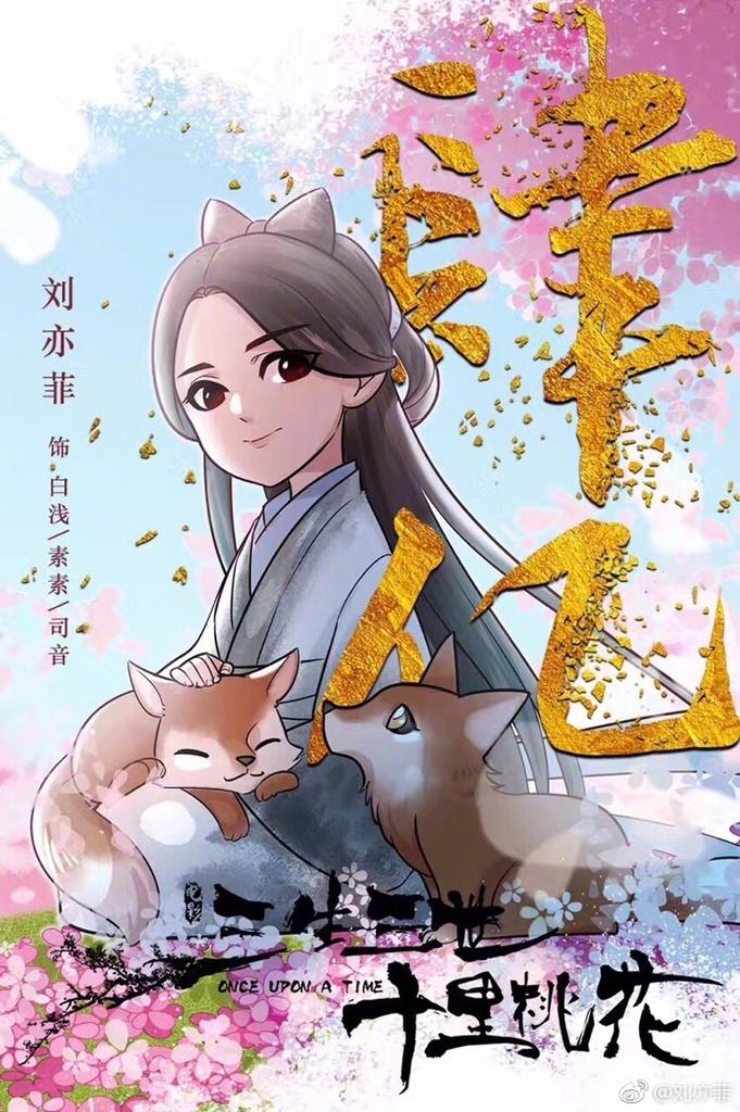 Yifei's Sina พ.ค.- ส.ค. 2560 - Page 2 Sina06082017.1_zpskjroaaa8
