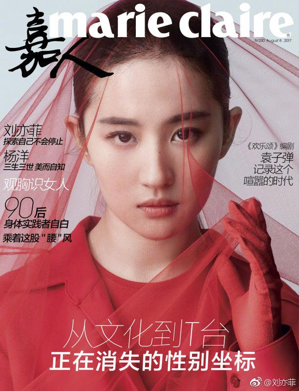 Yifei's Sina พ.ค.- ส.ค. 2560 - Page 2 Sina10072017.1_zpstvnifavd
