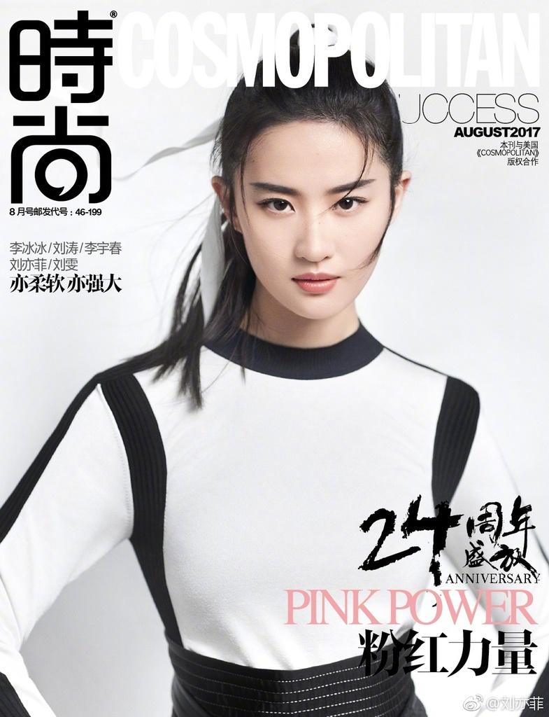 Yifei's Sina พ.ค.- ส.ค. 2560 - Page 2 Sina10072017.7_zpsvrp7942x