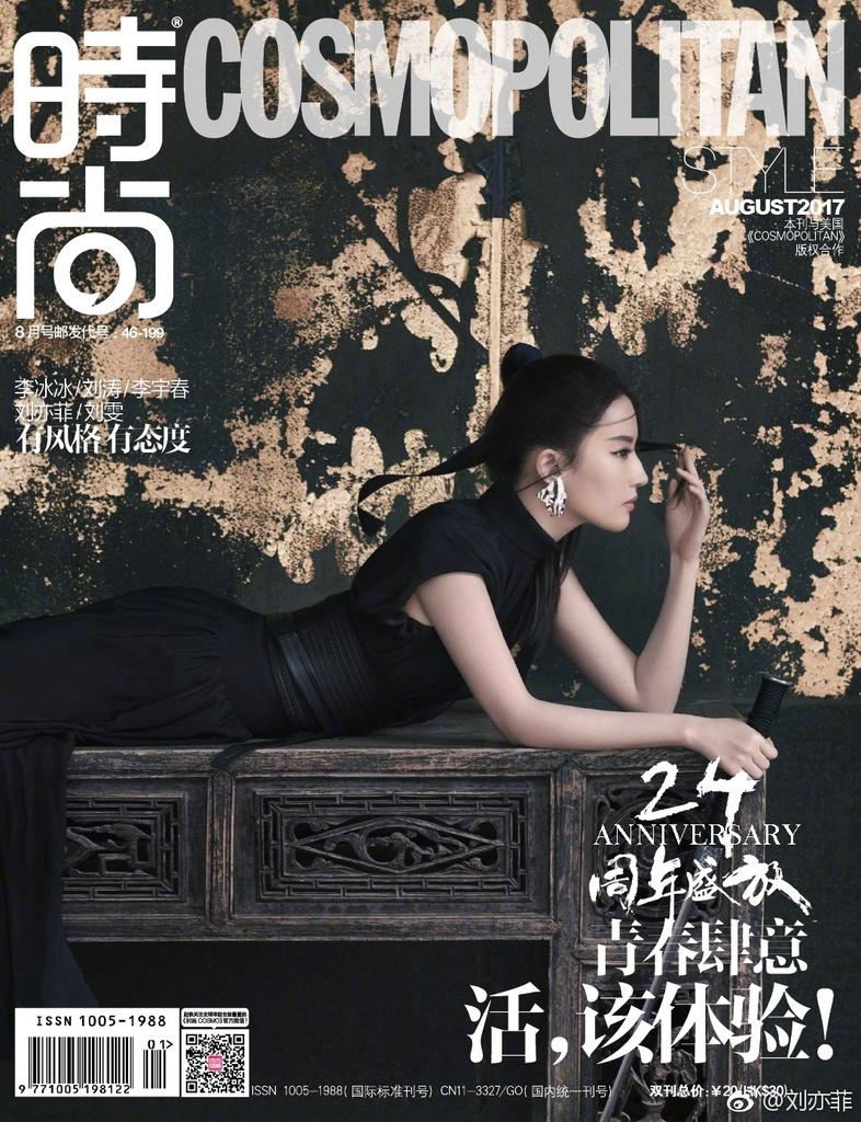 Yifei's Sina พ.ค.- ส.ค. 2560 - Page 2 Sina10072017.8_zpsiikkobeq