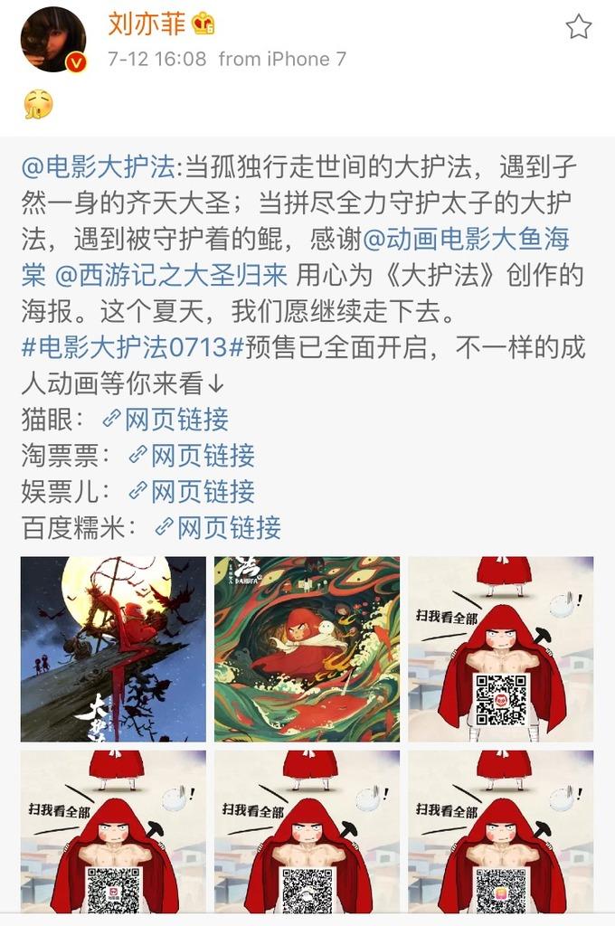 Yifei's Sina พ.ค.- ส.ค. 2560 - Page 2 Sina12072017.1_zpsv2n6dhui
