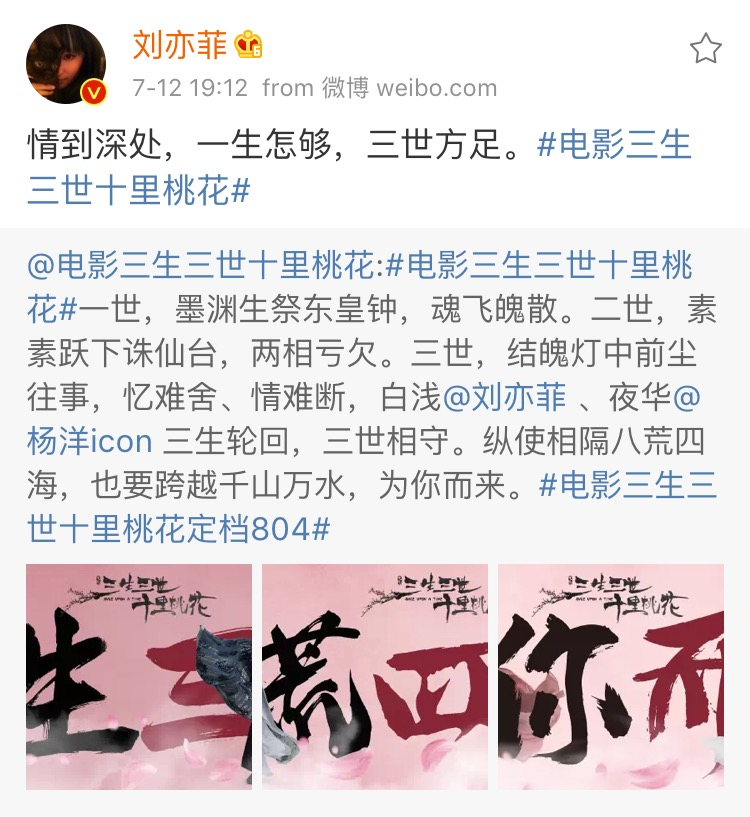 Yifei's Sina พ.ค.- ส.ค. 2560 - Page 2 Sina12072017.2_zpsiaiczhgf