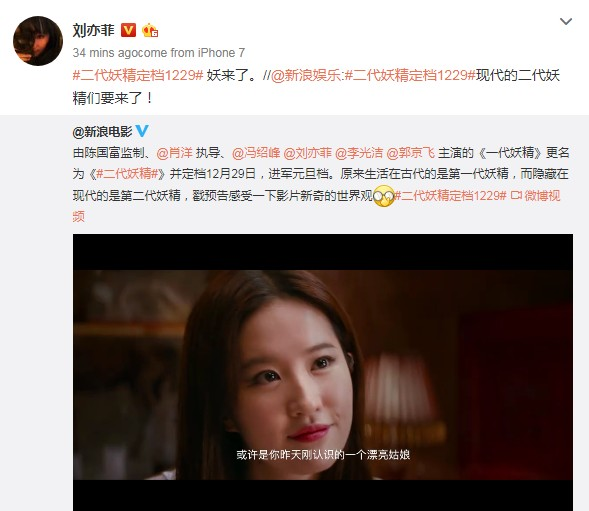 Yifei's Sina พ.ค.- ส.ค. 2560 - Page 2 Sina26072017.1_zpsttnema7g