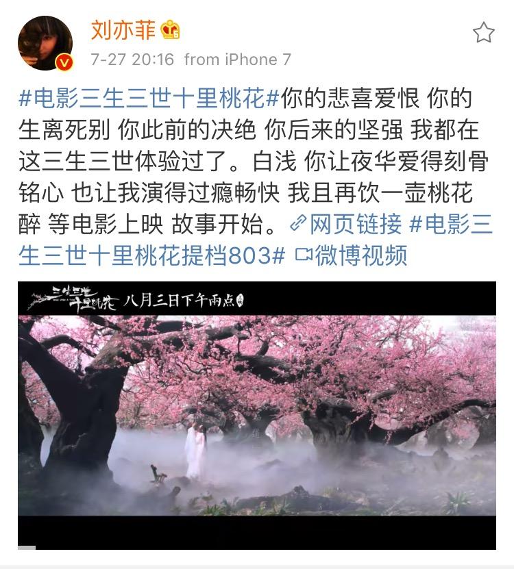 Yifei's Sina พ.ค.- ส.ค. 2560 - Page 2 Sina27072017.10_zpsxa5tqton