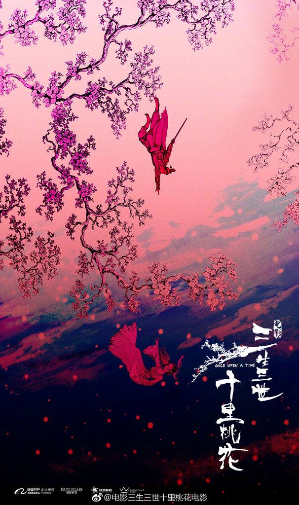 """สามชาติสามภพ ป่าท้อสิบลี้ """"Once Upon A Time"""" Photo Still 006547NAly1fdu4uo6g77j31ts334e82_zpslhg2j6bb"""
