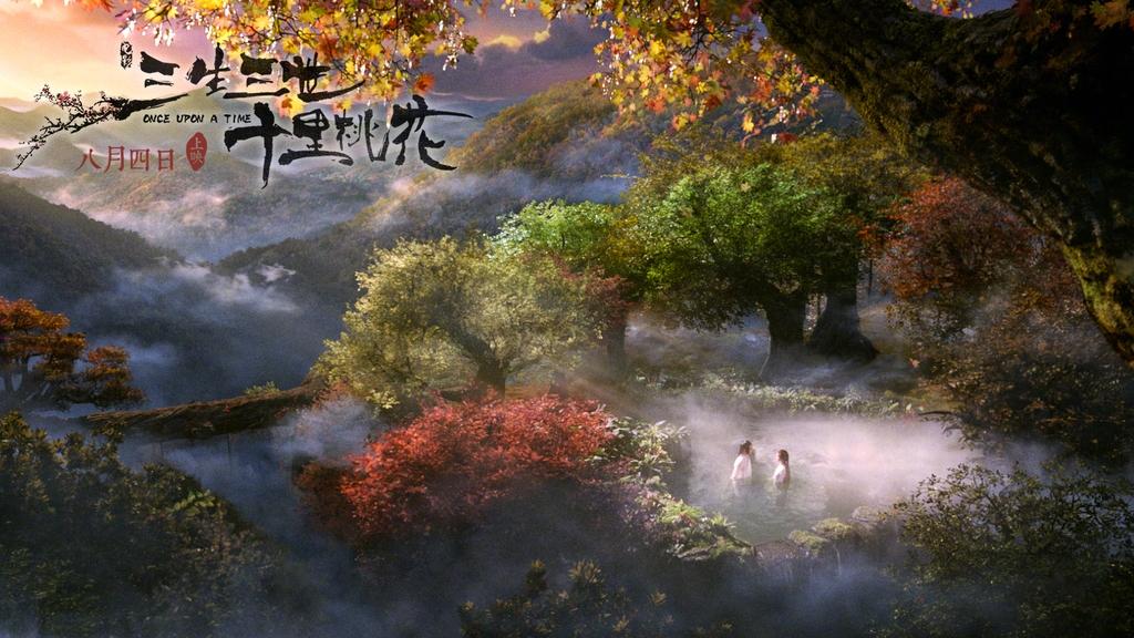 """สามชาติสามภพ ป่าท้อสิบลี้ """"Once Upon A Time"""" Photo Still 006547NAly1fh2bnvj2t8j316d0nunpd_zpsmriwqybx"""
