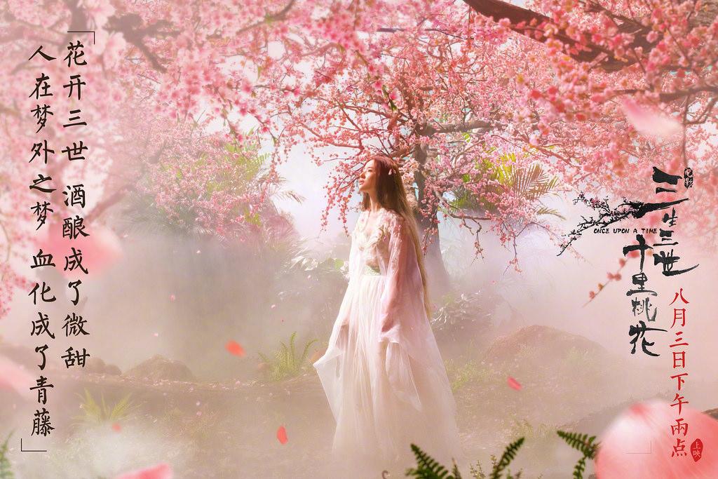 """สามชาติสามภพ ป่าท้อสิบลี้ """"Once Upon A Time"""" Photo Still - Page 2 36115956326_a974548f9c_b_zpsdcrik7p6"""