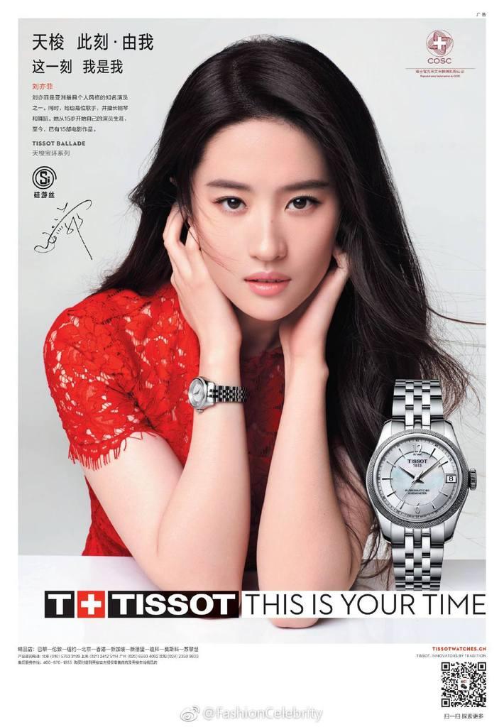 โฆษณา Tissot 15_24857669467_o_zpsiazvf6ax