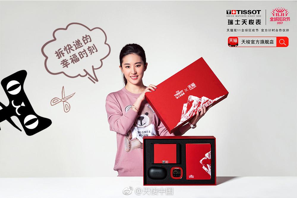 Tissot Media Promote 38258634816_415470a297_b_zps8grwdhx2