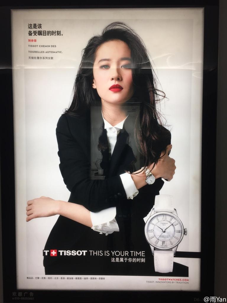 Tissot บิลบอร์ดโฆษณา 6271e0f3jw1ezlhk0c225j21w02ioqv5_zps9cphxk8i
