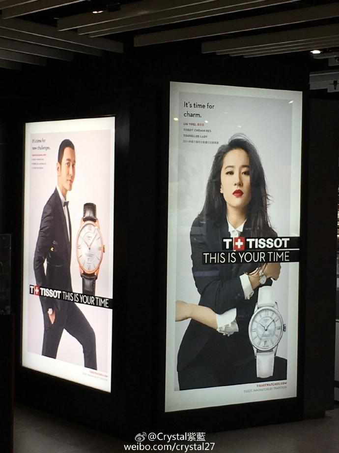 Tissot บิลบอร์ดโฆษณา 62f26a9ejw1f173vjofxyj22c03407wh_zpsnpokrdpq