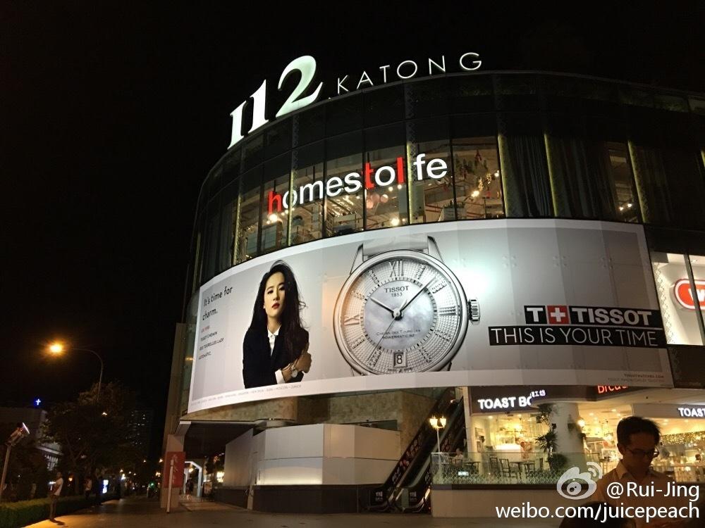 Tissot บิลบอร์ดโฆษณา 6a7f82a9gw1ezzadf677qj20rs0kuaee_zps1zzajkdo