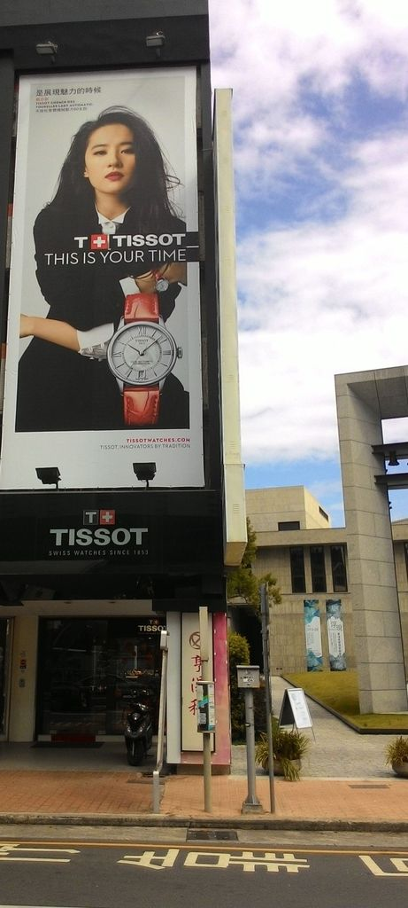 Tissot บิลบอร์ดโฆษณา 6e6234a85edf8db1823c54040e23dd54564e7445_zps8ch7jx7i