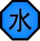 Test de Chakra Suiton_zpsfddd71b2