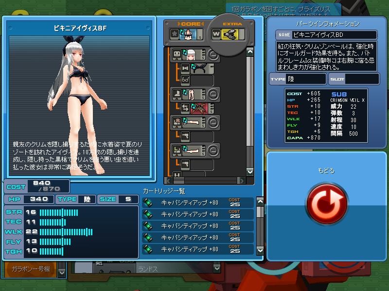 CBJP Forecast: 08/08/2013 Update (More Bikini girls!) - Page 3 ScreenShot_20130808_1410_07_278_zps8967ab1b