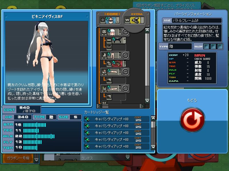 CBJP Forecast: 08/08/2013 Update (More Bikini girls!) - Page 3 ScreenShot_20130808_1410_12_504_zpsca882671