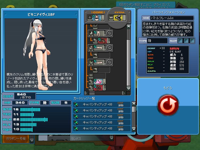 CBJP Forecast: 08/08/2013 Update (More Bikini girls!) - Page 3 ScreenShot_20130808_1410_22_087_zpsd219da85