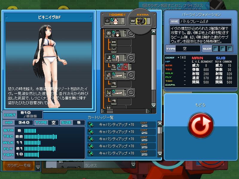 CBJP Forecast: 08/08/2013 Update (More Bikini girls!) - Page 3 ScreenShot_20130808_1410_41_303_zps9e427108